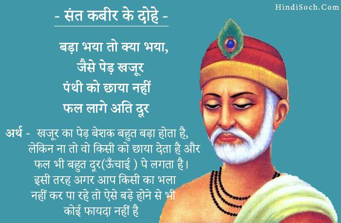 Sant Kabir das ke dohe in hindi with meaning