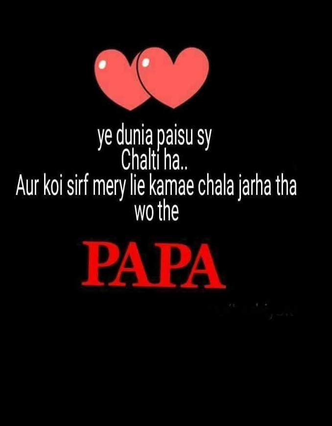 fathers day quotes for father and children in hindi
