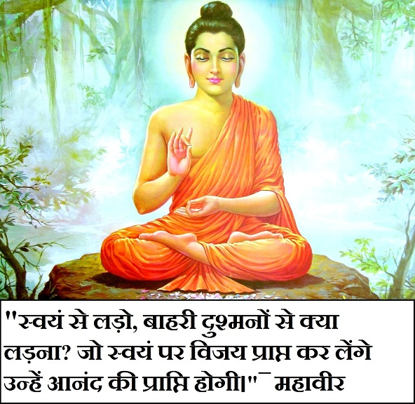 lord mahaveer quotes in Hindi