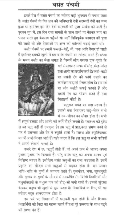 Bharat essay on basant panchme
