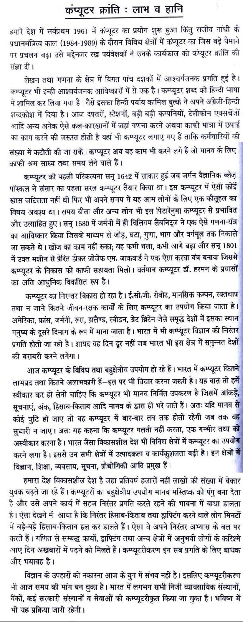 Computer Advantages and Disadvantages in Hindi