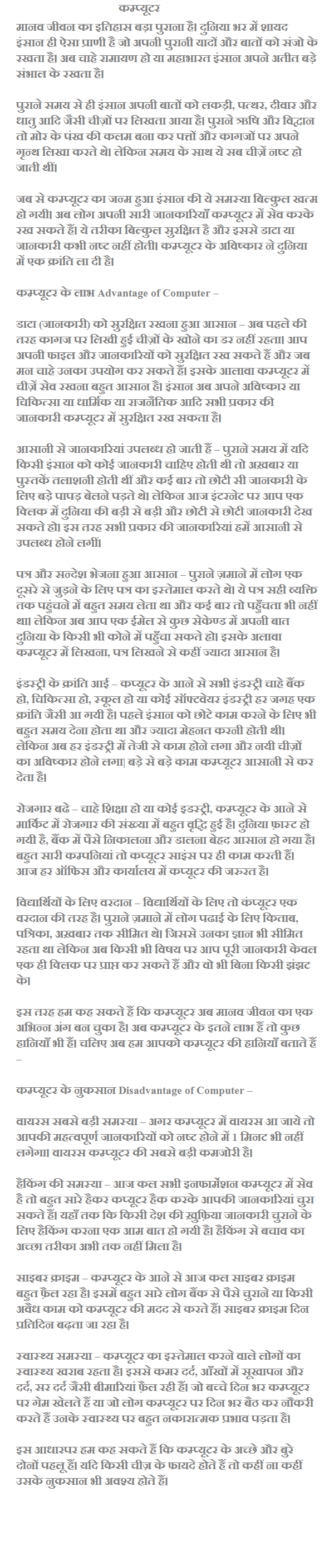 Essay in Hindi on Computer