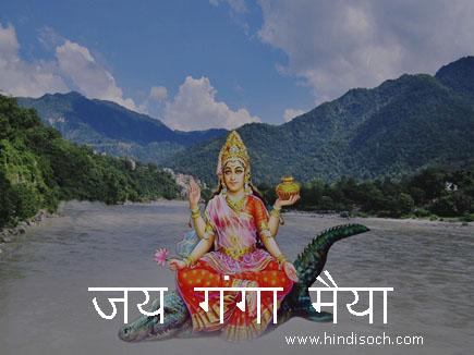 Ganga maiya nadi ki kahani