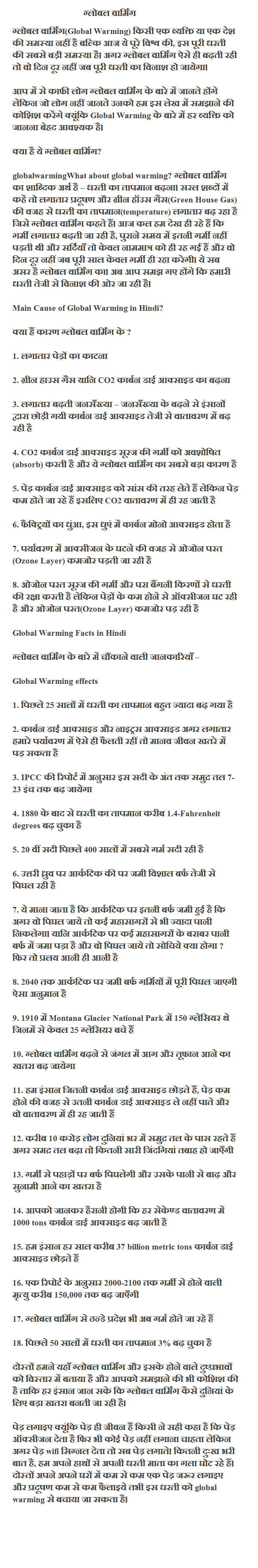 global warming in hindi language Read and download essay in hindi language on global warming free ebooks in pdf format - the merck manual wiki ac lic lab manual sullair manual swift stards message.