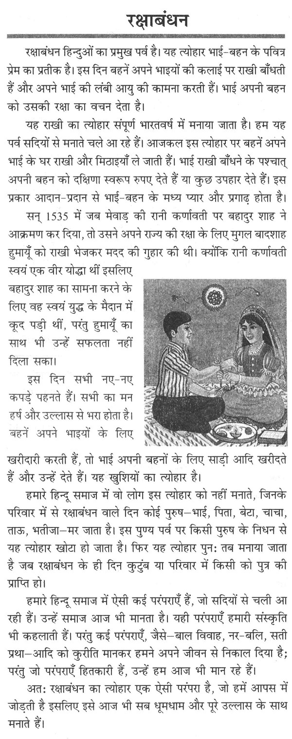 Hindi Essay on Rakshabandhan