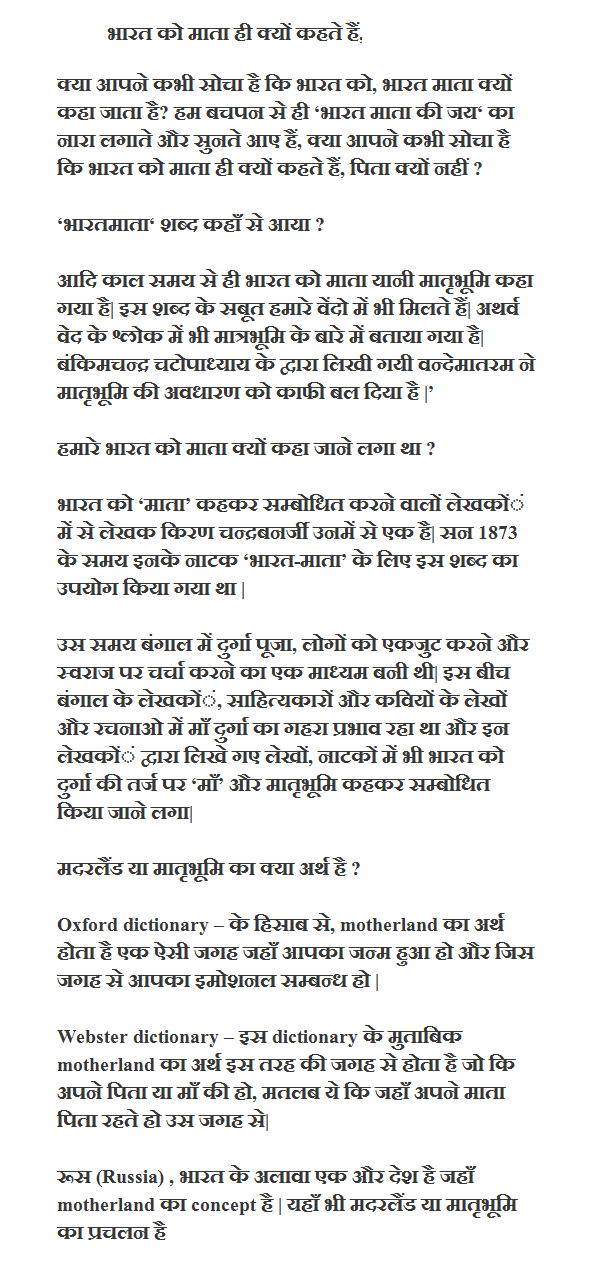 Hindi me Essay on Our Motherland India