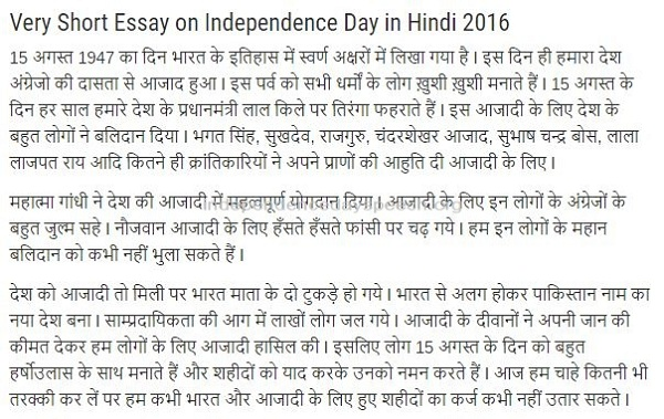 Essays on independence day