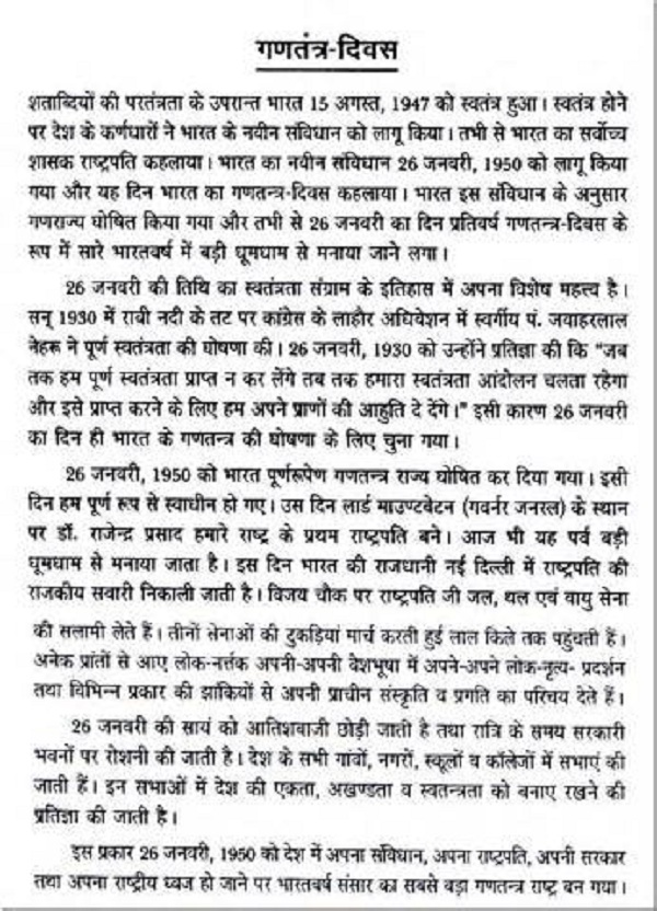short essay on indian army