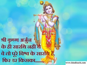 Shree Krishna Aaj Ka Vichar