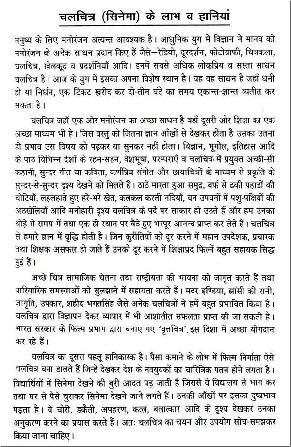 essay in gujarati notebandi