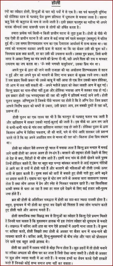 Write my hinduism essay
