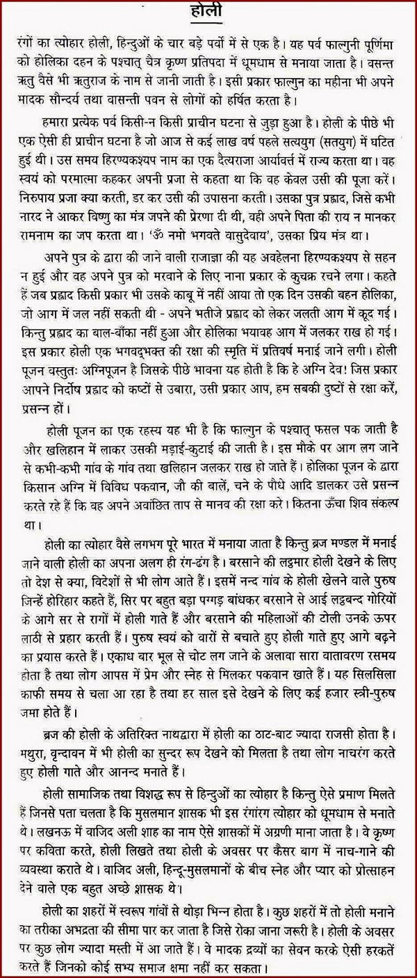 हिन्दी निबंध संग्रह - विभिन्न विषयों