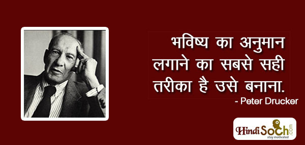 Peter Drucker Quotes & Slogan Hindi