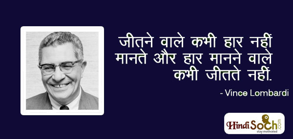 Vince Lombardi Thoughts Hindi