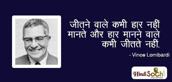 Vince Lombardi Thoughts Hindi