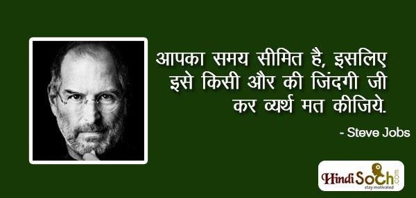 Steve jobs motivational quotes hindi me