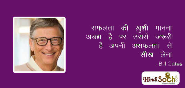 richest person bill gates hindi slogan