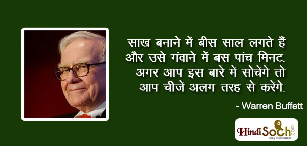 Warren Buffet top hindi slogan