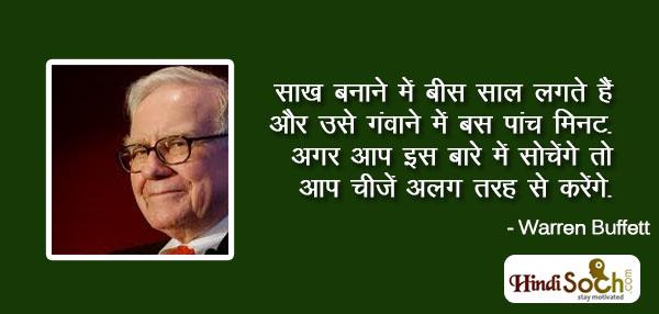 Warren Buffet top hindi slogan