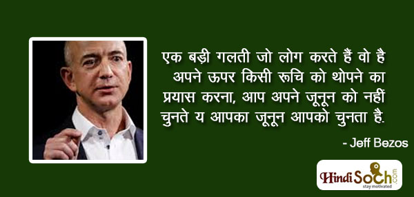 Jeff Bezos Slogan and quotes in hindi