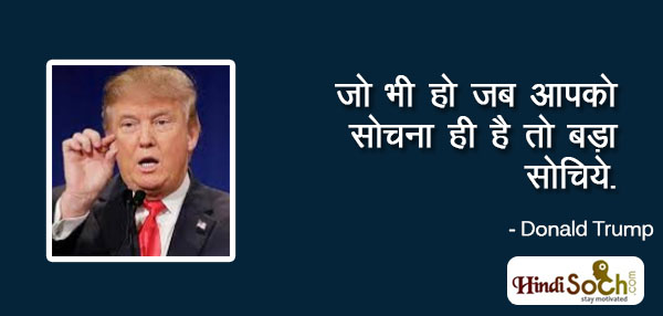 Donald Trump Image Slogan Hindi