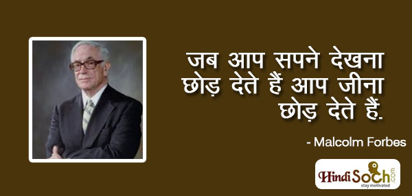 Malcolm Forbes Slogan on Dream in Hindi