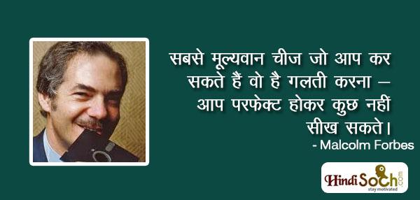Malcolm Forbes Success Slogan Thought Hindi