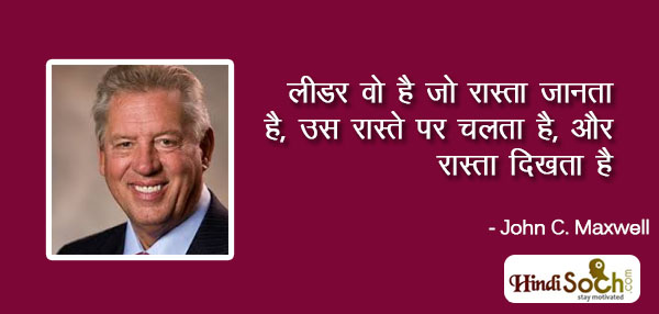 John C Maxwell Quotes Slogan on Leadership in Hindi