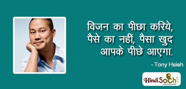 Tony Hsiesh Vision Slogan in Hindi