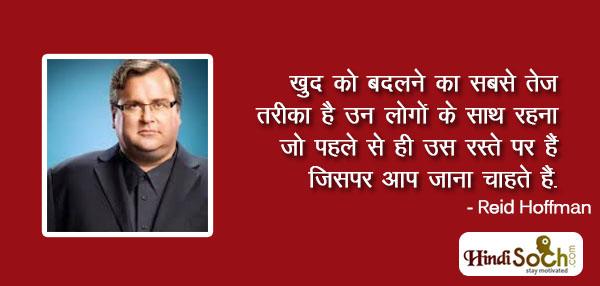 Reid Hoffman Inspirational Slogan Hindi