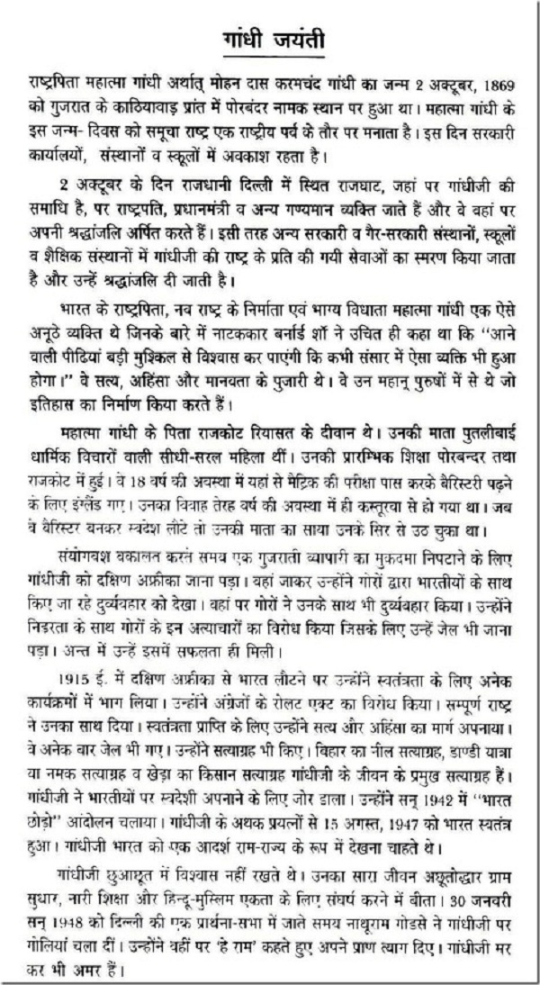 A Short Essay On Mahatma Gandhi in Hindi
