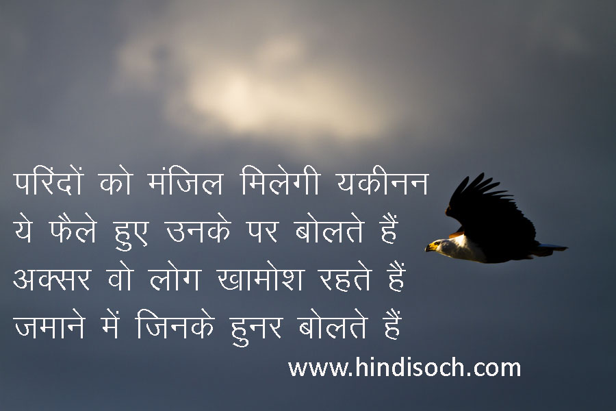 Photo of Top 20 Motivational Shayari in Hindi with Inspirational Thoughts