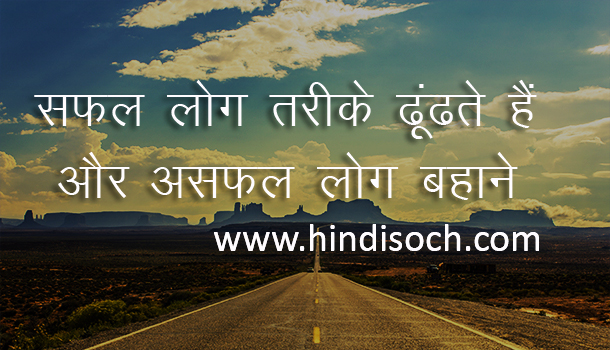 quotes on excuse in hindi