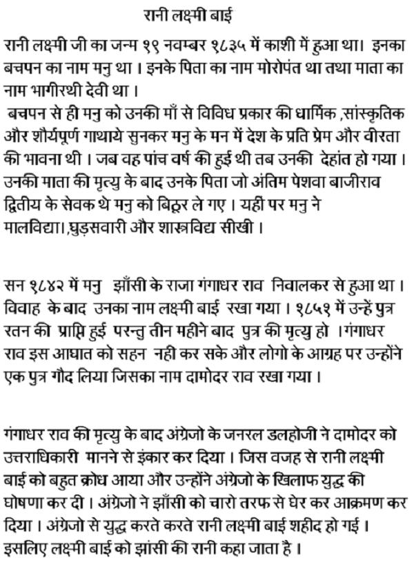 rani lakshmibai essay in Hindi