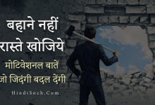 Best Motivation For Success in Hindi