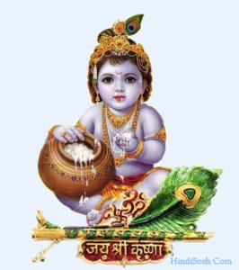 Jai Shri Krishna ji eating Makhan and smiling lightly