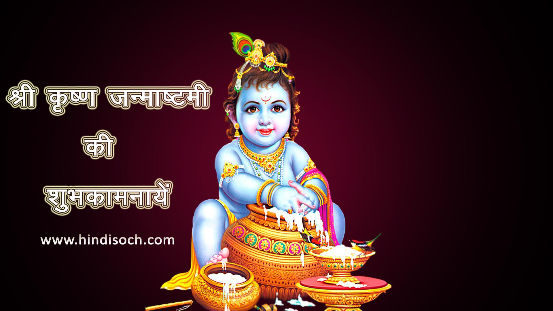 Lord shree bal krishna wallpaper beautiful hd wallpaper - Janmashtami Images Wallpapers