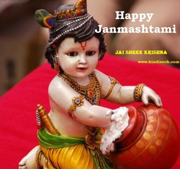 Janmashtami wallpaper hd