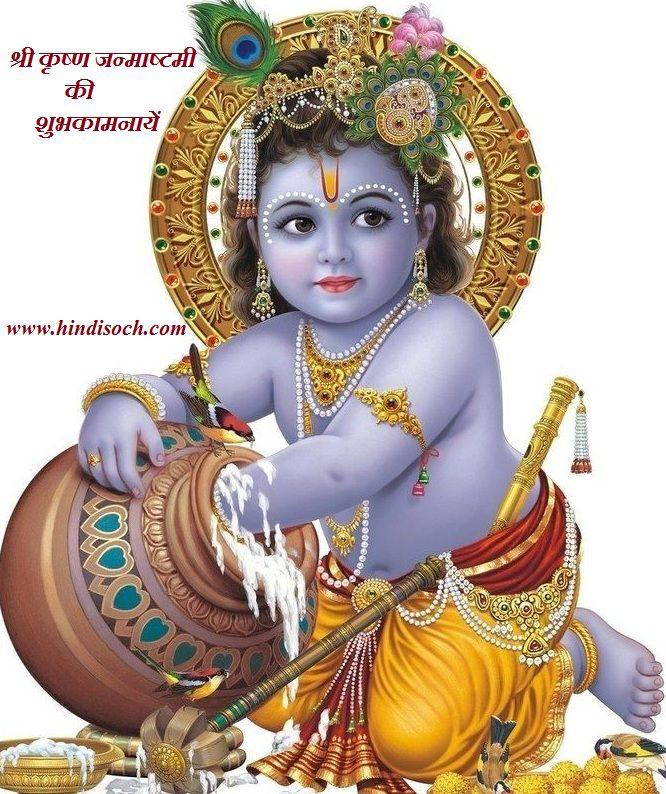 Krishna Janmashtami Wishes Wallpapers