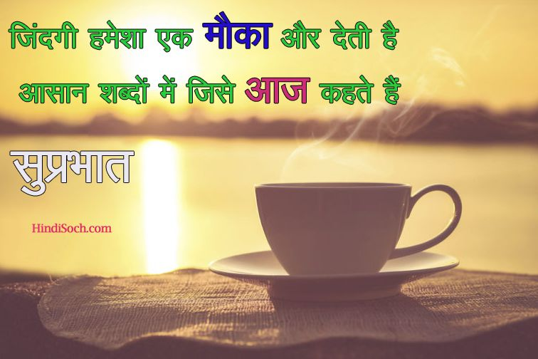 Suprabhat Images Aapka Din Shubh Ho