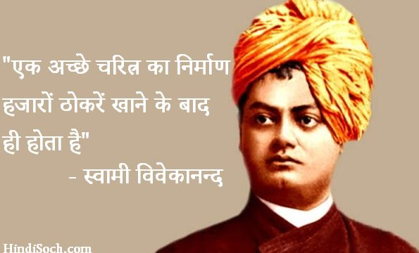 Swami Vivekananda के Quotes in Hindi