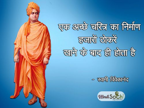 Swami Vivekananda Quotes in Hindi on Life