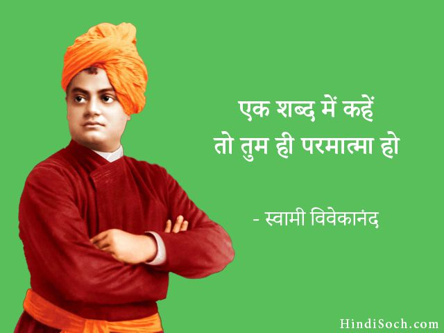 Swami Vivekananda Suvichar in Hindi