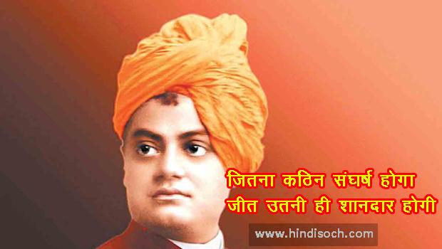 Top Swami Vivekananda Quotes in Hindi