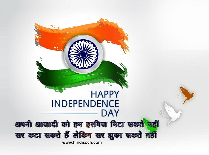 independence-day-quotes-in-hindi-proud-to-be-indian