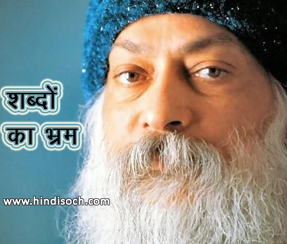 Osho Rajneesh Hindi Discourse
