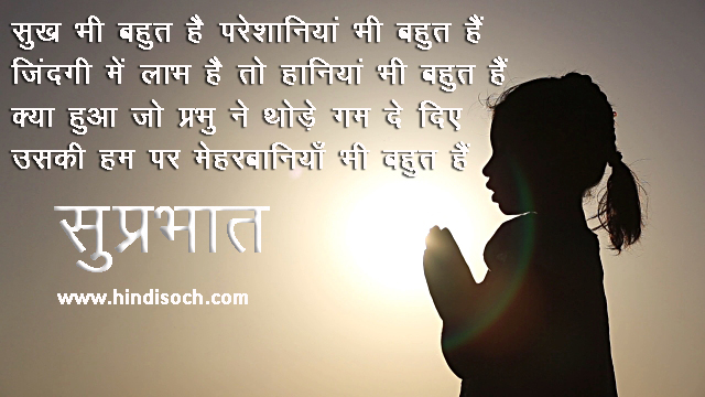 Hindi Good morning Quotes Suprabhat Wallpaper