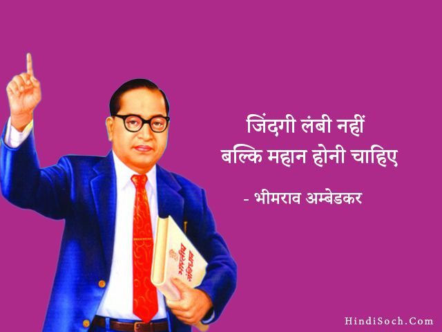 Best Ambedkar Thoughts in Hindi