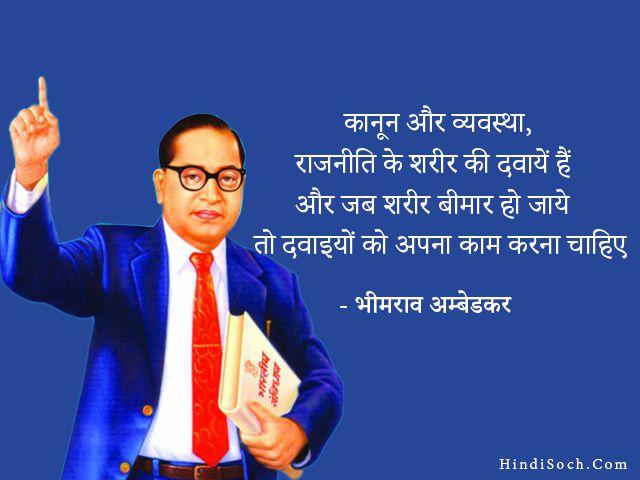 Dr B. R. Ambedkar Suvichar in Hindi