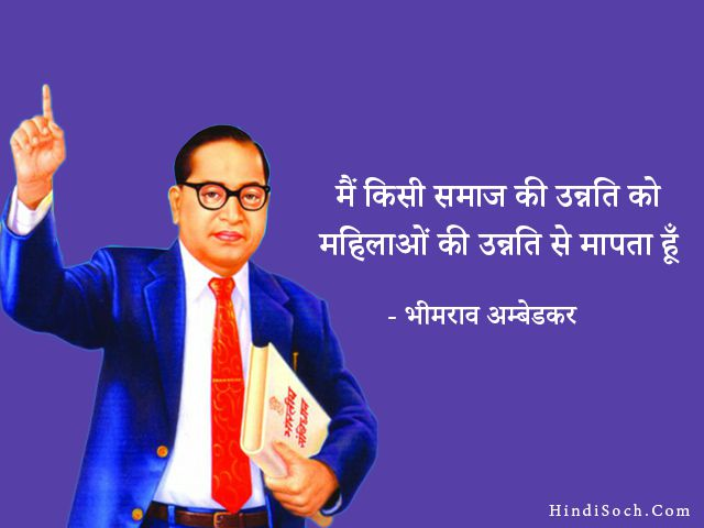 Dr Bhimrao Ambedkar Quotes in Hindi
